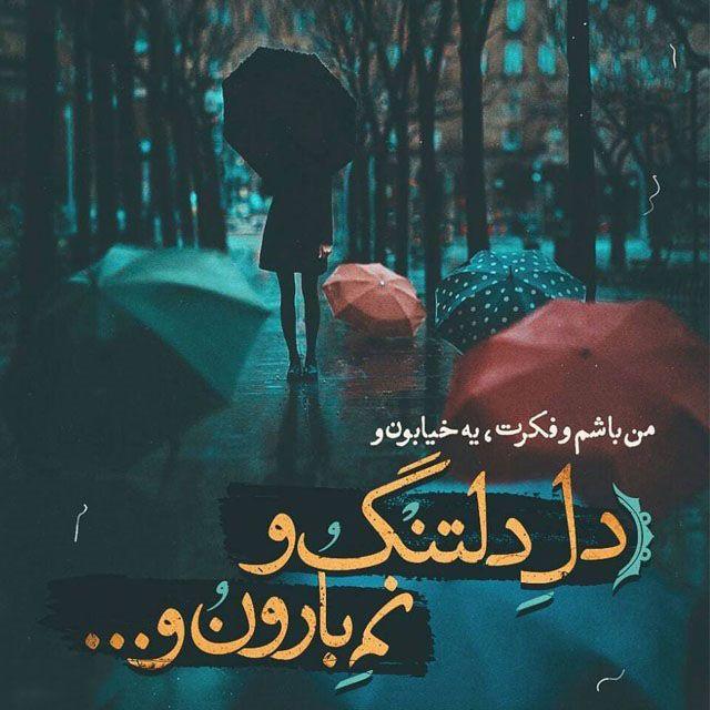 عکس پروفایل روز بارانی | عکس عاشقانه برای روزهای بارانی + متن برای روزهای بارانی