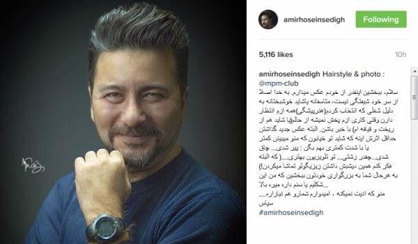 بیوگرافی امیر حسین صدیق و همسرش + حواشی و عکس های امیرحسین صدیق