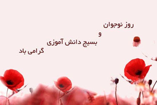 متن و شعر تبریک برای روز نوجوان 8 آبان ماه + عکس روز نوجوان