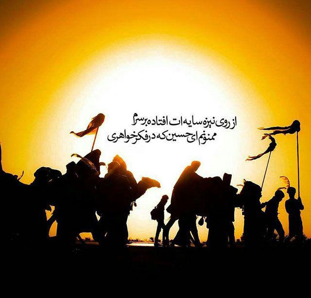 انشا درباره اربعین و امام حسین | انشا و متن کوتاه مقدمه انشا برای اربعین و ماه محرم