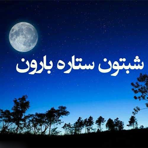 اس ام اس و پیامک داغ شب بخیر عاشقانه و متن های شب بیداری + عکس