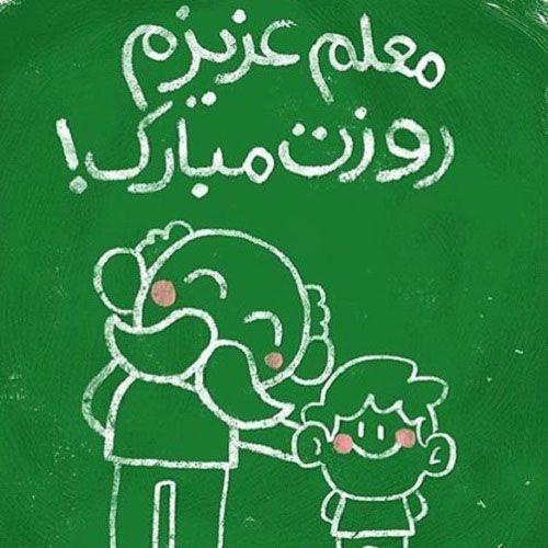 اس ام اس و عکس های تبریک روز جهانی معلم | متن های تبریک روز معلم