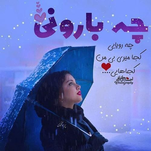 عکس نوشته بارانی عاشقانه + متن های زیبا و احساسی برای روزهای بارانی