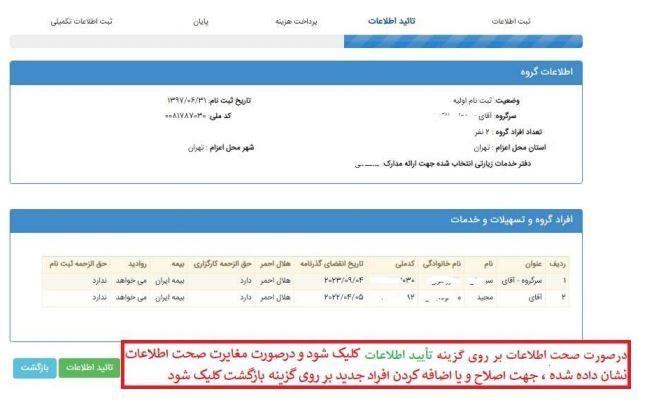 نحوه ثبت نام در سامانه سماح 97 + نحوه دریافت ویزا عراق