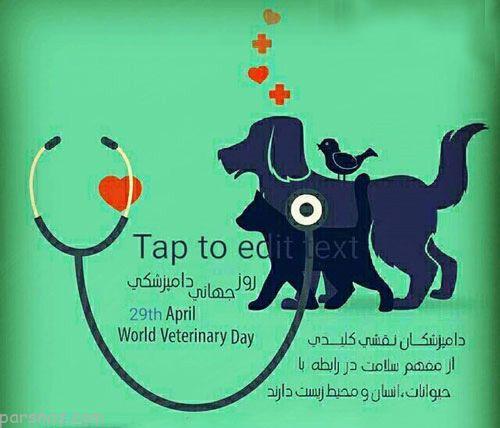 متن تبریک روز دامپزشک + اس ام اس و عکس بزرگداشت روز دامپزشکی 14 مهر ماه