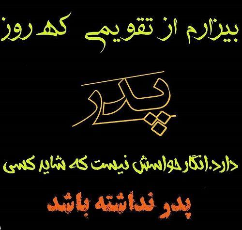 اس ام اس و اشعار تسلیت فوت پدر و مادر + عکس نوشته و پروفایل برای