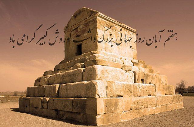 اس ام اس و متن تبریک روز کوروش کبیر +عکس مناسبتی روز جهانی کوروش کبیر و زندگی نامه