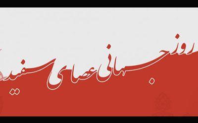 اس ام اس تبریک روز عصای سفید یا روز جهانی نابینایان + تاریخچه و عکس های مناسبتی