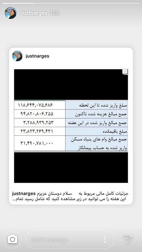 اینستاگرام بازیگران ایرانی + استوری های بازیگران مشهور ایرانی (504)