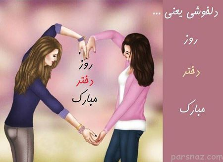 متن های زیبا برای روز دختر + اس ام اس و عکس های مناسبتی روز جهانی دختر