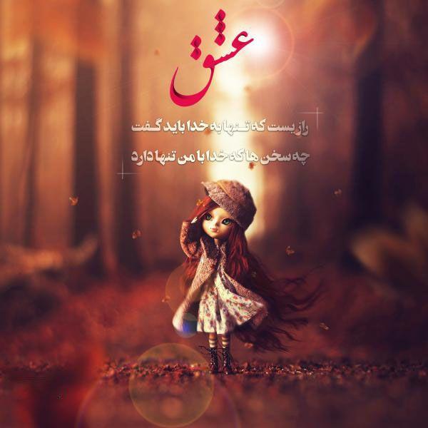 عکس پروفایل عاشقانه پاییزی 2019 + متن های عاشقانه ناب و زیبا