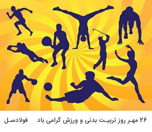 اس ام اس و عکس تبریک روز تربیت بدنی و ورزش | روز تربیت بدنی چه روزی است؟