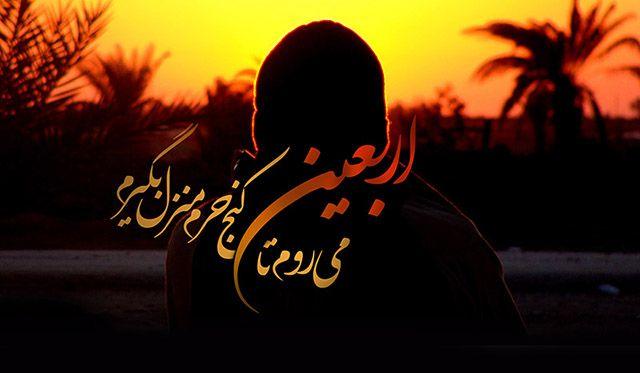 اس ام اس پیشواز اربعین حسینی و ماه محرم + اشعار و عکس برای پیشواز اربعین