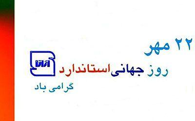 پیام تبریک روز جهانی استاندارد 22 مهر ماه + عکس های تبریک روز استاندارد