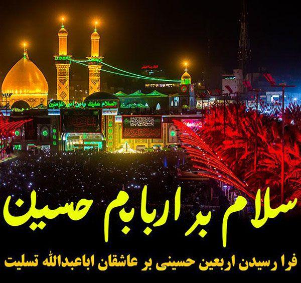 نوحه و اشعار اربعین حسینی + عکس نوشته اربعین امام حسین | تصاویر مذهبی اربعین