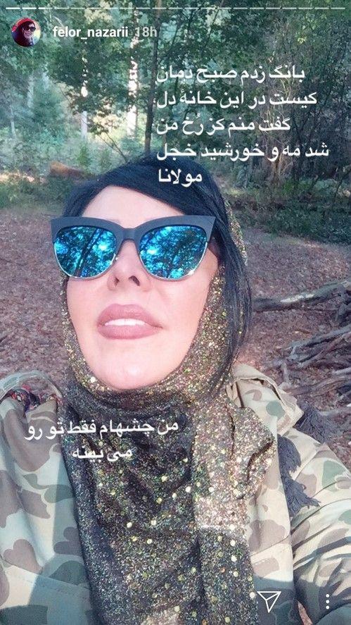 عکس استوری های بازیگران و هنرمندان ایرانی در اینستاگرام (27)