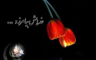 اس ام اس و اشعار تسلیت فوت پدر و مادر + عکس نوشته و پروفایل برای فوت مادر و پدر