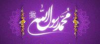 انشا در مورد حضرت محمد (ص) | با مقدمه و نتیجه گیری