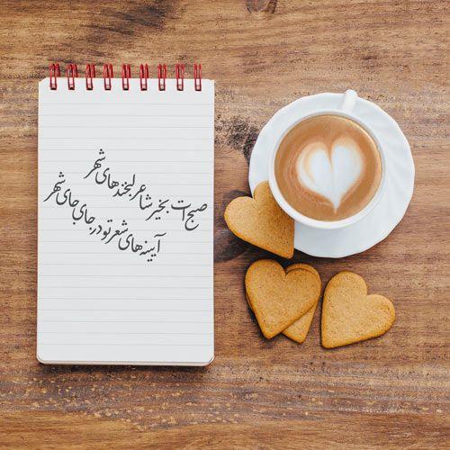 زیباترین مجموعه اس ام اس صبح بخیر و متن صبح بخیر عاشقانه زیبا + عکس