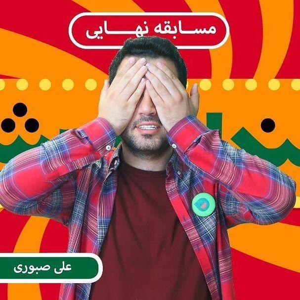 بیوگرافی علی صبوری کمدین خندوانه + عکس ها و مصاحبه + اینستاگرام علی صبوری