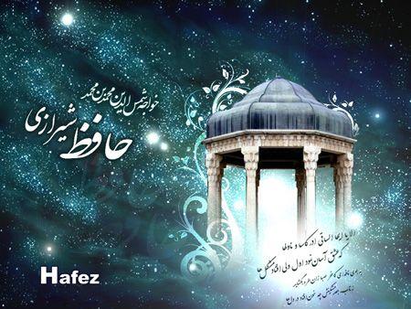 روز بزرگداشت حافظ | زندگی نامه و متن های تبریک روز حافظ 20 مهر ماه