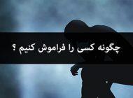 چگونه کسی که عاشقش بودیم را برای همیشه فراموش کنیم؟