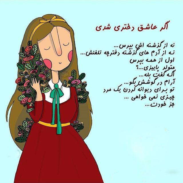 مجموعه عکس و متن خاص دخترانه برای پست اینستاگرام (7)