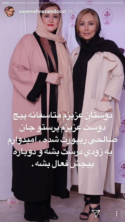 استوری های بازیگران و هنرمندان ایرانی در APP اینستاگرام (31)