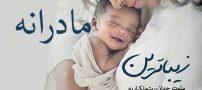 عکس نوشته های زیبا مادر و نوزاد + تصاویر و متن های مادرانه برای نوزاد
