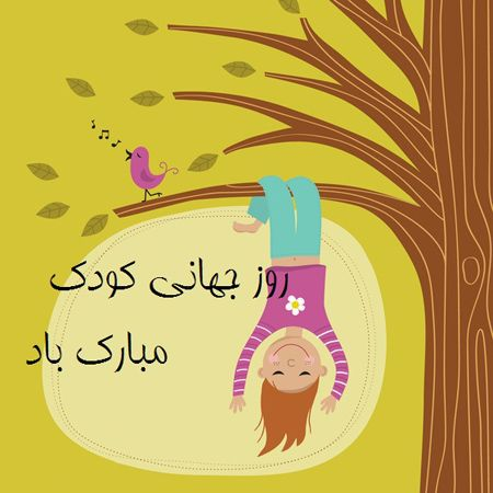 اس ام اس و متن زیبا برای روز جهانی کودک + عکس به مناسبت روز جهانی کودک