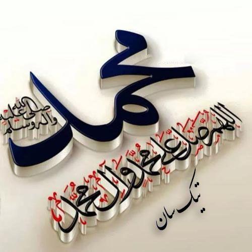 اشعار ولادت حضرت محمد (ص) + عکس های مناسبتی تبریک ولادت حضرت رسول اکرم