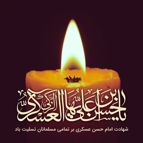 عکس و متن تسلیت شهادت امام حسن عسکری + زندگی نامه امام حسن عسکری