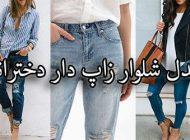 مدل شلوار زاپ دار یا (پاره) دخترانه و زنانه + آموزش زاپ دار کردن شلوار