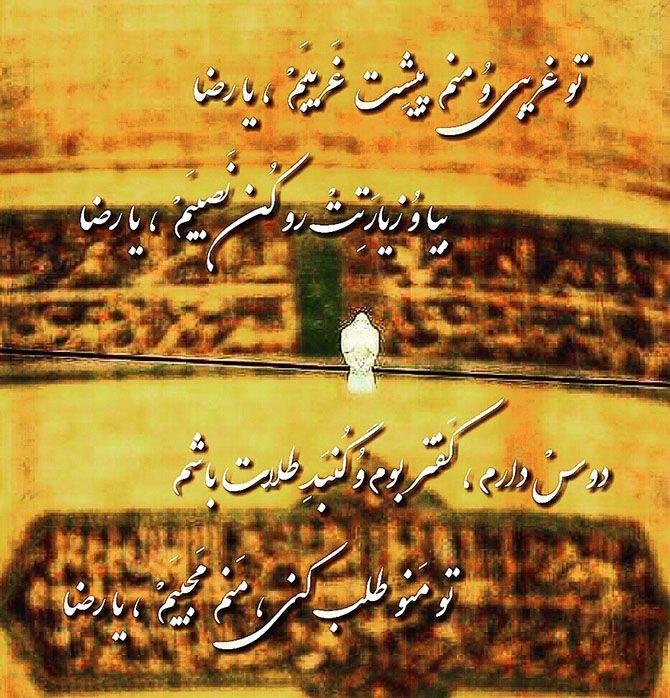 متن و شعر مدح امام رضا (ع) شاه خراسان + عکس نوشته برای شهادت امام رضا