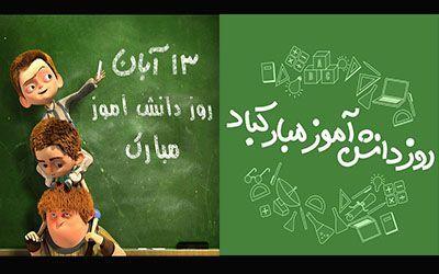 متن تبریک روز دانش آموز + شعر و عکس 13 آبان روز دانش آموز
