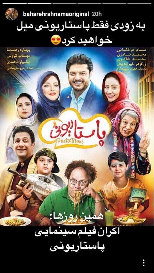 استوری های بازیگران و ستاره های ایرانی در برنامه اینستاگرام (32)