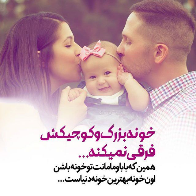 متن تشکر و قدردانی از زحمات پدر و مادر + عکس نوشته پدر و مادر | عکس قدردانی از پدر و مادر