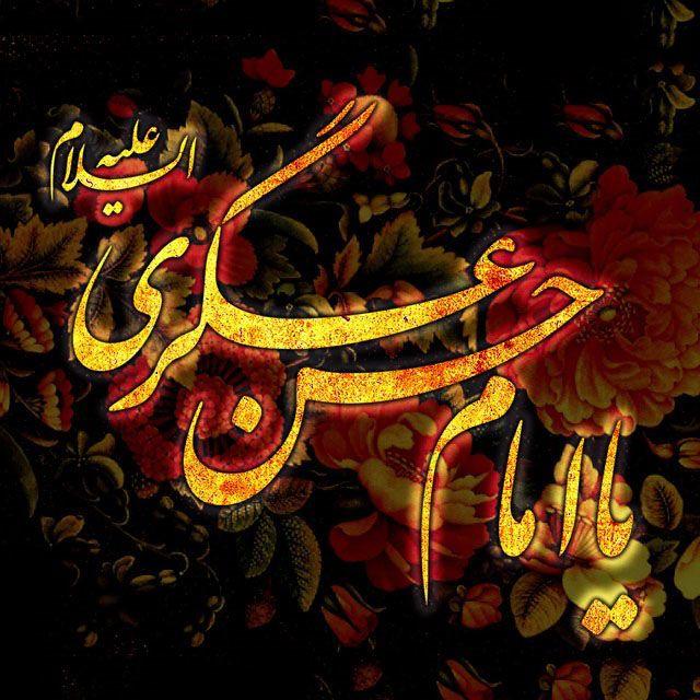 متن و اس ام اس برای شهادت امام حسن عسکری (ع) + عکس پروفایل