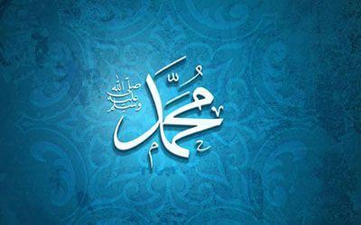 متن های تبریک ولادت پیامبر اکرم حضرت محمد (ص) + عکس برای ولادت پیامبر