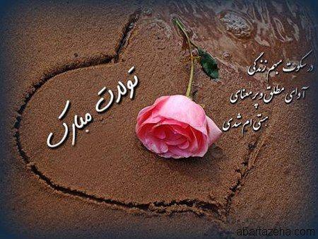 عکس پروفایل تولدت مبارک عاشقانه + متن های تولدت مبارک احساسی
