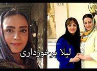 بیوگرافی لیلا برخورداری و همسرش + عکس های لیلا برخورداری + مصاحبه و اینستاگرام