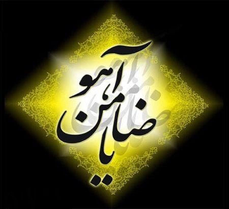 عکس پروفایل شهادت امام رضا (ع) + اس ام اس و متن های تسلیت برای شهادت امام رضا