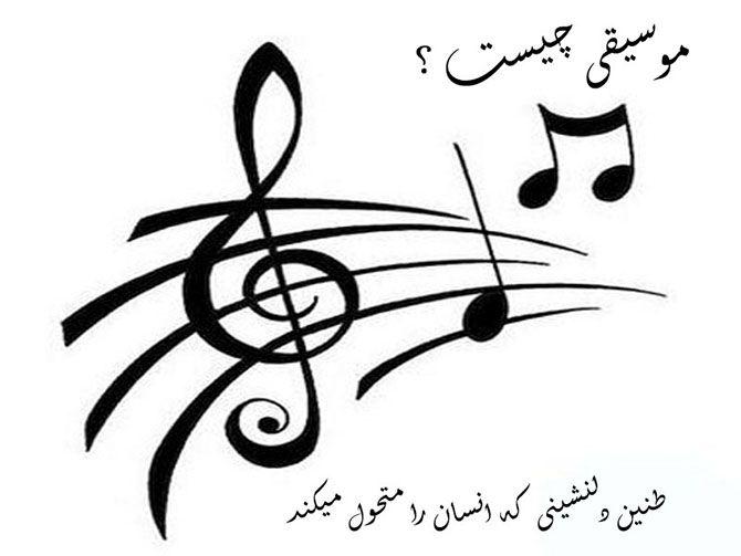 موسیقی چیست؟ | درباره موسیقی، موزیک و تاریخچه و انواع آن