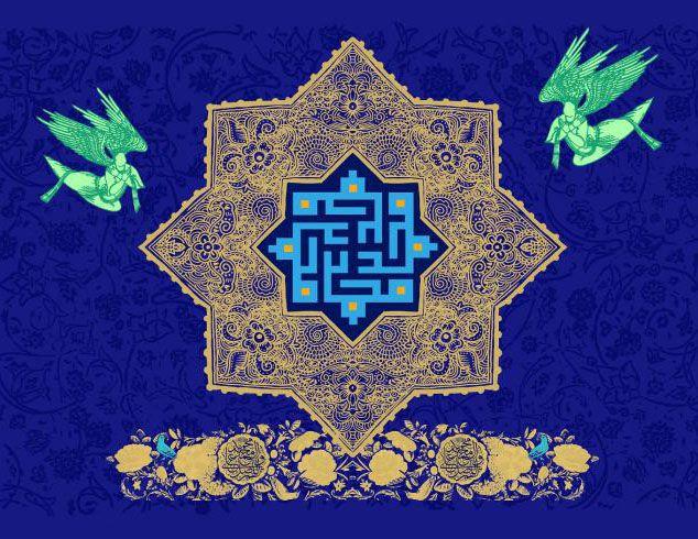 پوستر و عکس تبریک ولادت حضرت محمد (ص) + متن های تبریک ولادت حضرت رسول اکرم