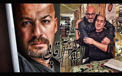 بیوگرافی امیر آقایی و همسرش + عکس های امیر آقایی و مصاحبه و اینستاگرام