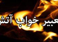 تعبیر خواب آتش   دیدن آتش در خواب چه معنایی دارد؟