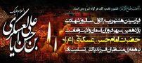 اشعار شهادت امام حسن عسکری + شعر و عکس نوشته امام حسن عسکری (ع)