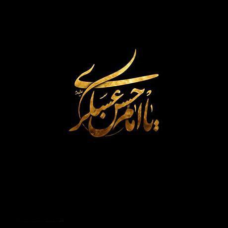 عکس پروفایل شهادت امام حسن عسکری + متن و شعر کوتاه شهادت امام حسن عسکری