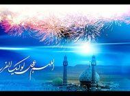 اس ام اس و متن های آغاز امامت امام زمان حضرت مهدی (ع) + عکس