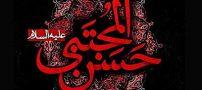 اس ام اس و متن شهادت امام حسن مجتبی + عکس و اشعار کوتاه برای امام حسن (ع)